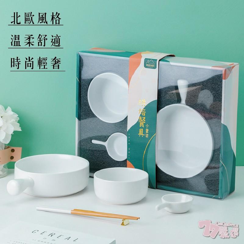 烘焙烤盤禮盒組 一人吃餐具