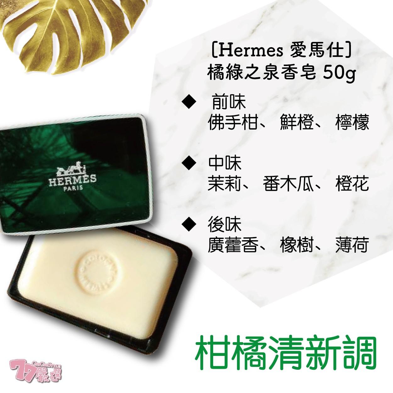 【美安大會】HERMES 愛馬仕 D'OrangeVerte橘綠之泉香皂 50g - 挑戰全網最低價
