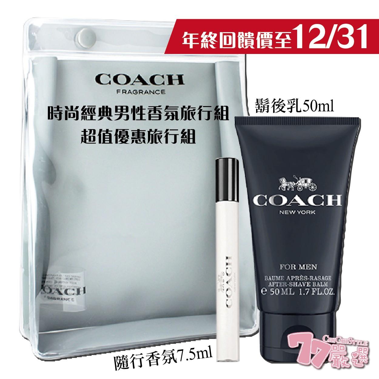 COACH 寇馳 時尚經典男性香氛旅行組 淡香水7.5ML+鬍後乳50ML