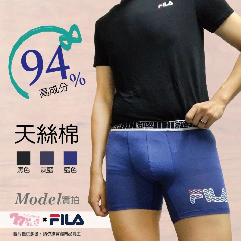 FILA 運動休閒品牌 吸濕排汗衫 男用平口褲 莫代爾內褲 美安獨家