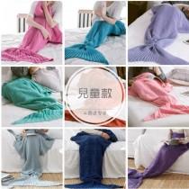 《兒童款》美人魚針織造型毯
