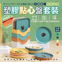 馬卡龍零食盤(9件組) 餐具 餐盤 擺飾品盤