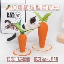 紅蘿蔔貓抓柱 貓抓墊 貓抓板 劍麻 貓抓窩
