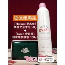《限量超值組》愛馬仕橘綠之泉皂 加 Evian 愛維養護膚礦泉噴霧
