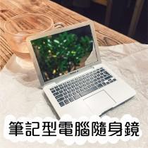 Apple Mac筆電造型創意鏡 摺疊鏡 買一送一
