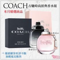 美安獨家 COACH時尚經典香水組