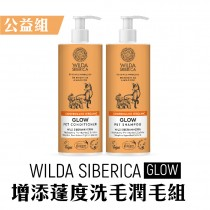 WILDA SIBERICA 增添蓬度洗毛潤毛組 寵物洗毛精