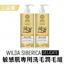 WILDA SIBERICA 敏感肌膚專用洗毛潤毛組 寵物洗毛精
